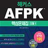 『해커스 AFPK 핵심문제집 모듈 1』