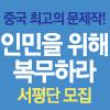 [인민을 위해 복무하라] 서평단 모집