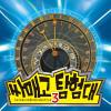 『싸매고 탐험대3-타임 퍼즐과 시간의 문』