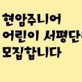 『현암주니어 어린이 서평단』