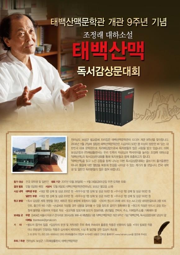 태백산맥문학관 개관 9주년 기념