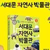 [서대문 자연사 박물관] 출간기념 여름방학 특강