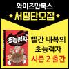[빨간 내복의 초능력자] 서평단 모집