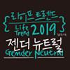 [라이프 트렌드 2019] 서평단 모집