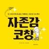 [자존감 코칭] 서평단 모집