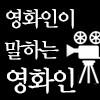 [영화인이 말하는 영화인] 서평단 모집