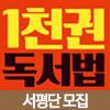 [1천권 독서법]서평단 모집