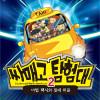 [싸매고 탐험대2-마법 택시와 절대 퍼즐] 서평단 모집