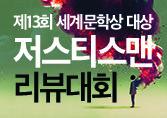 저스티맨 리뷰대회