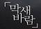 통기타의 선율, 수안 스님의 공연