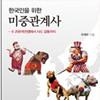 [한국인을 위한 미중관계사] 서평단 모집