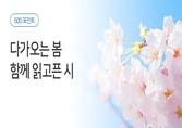 [봄맞이 이벤트] 봄에 함께 읽고픈 시