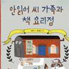 [안 읽어 씨 가족과 책 요리점] 서평단 모집