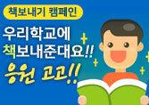 예스24 책보내기 캠페인