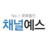 채널예스 기사 스크랩 번개 이벤트