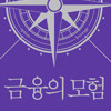[금융의 모험] 서평단 모집