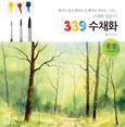 [339 수채화_풍경] 서평단 모집