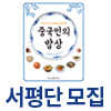 [중국인의 밥상] 서평단 모집