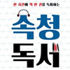 [속청 독서] 서평단 모집
