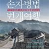 [손자병법 번개 여행] 서평단 모집