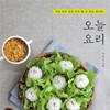 [오늘 요리] 서평단 모집