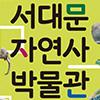 [서대문 자연사 박물관] 서평단 모집