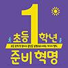 [초등 1학년 준비혁명] 서평단 모집