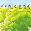 [미미일소흔경성] 서평단 모집