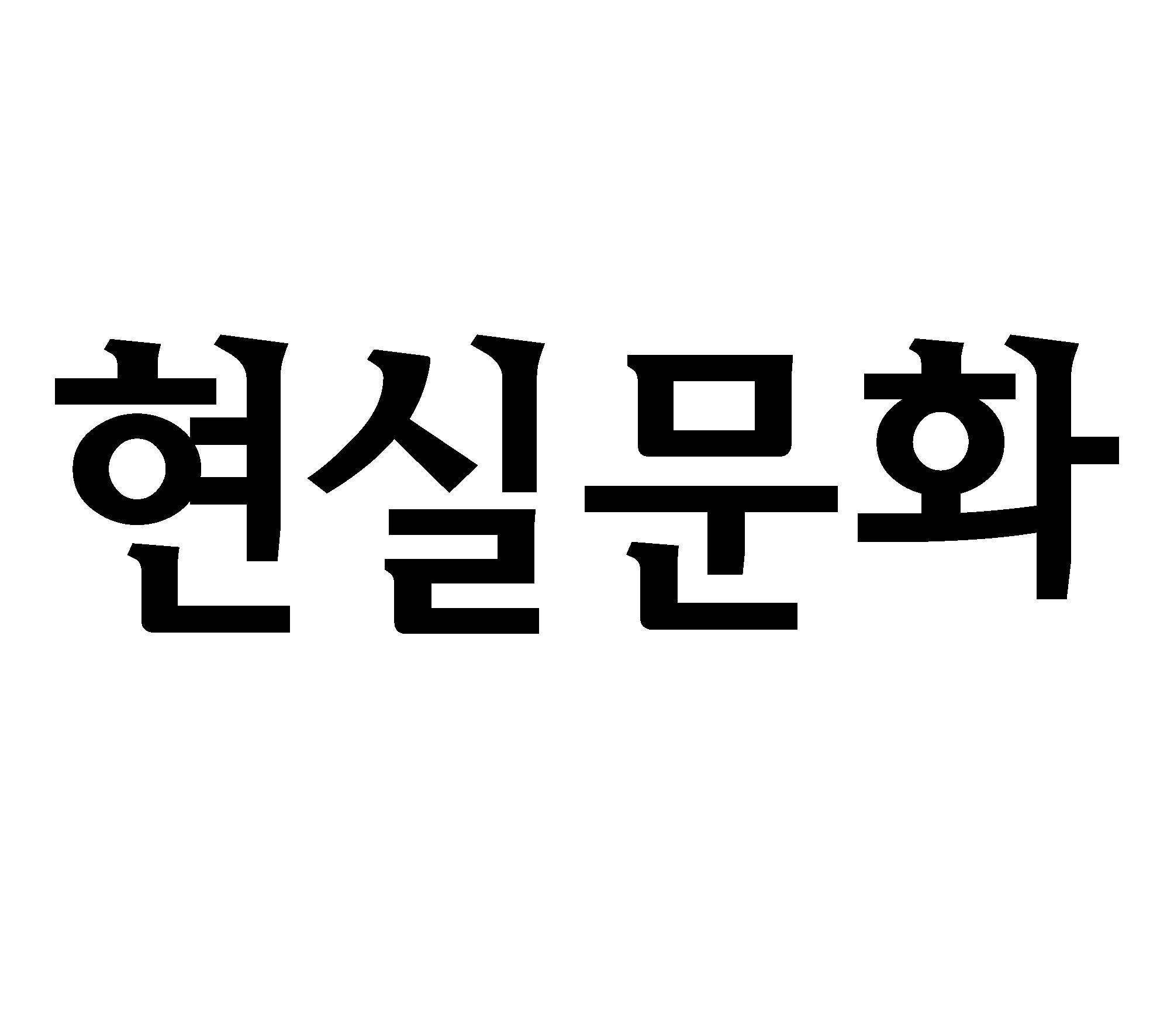 현실문화_출판사