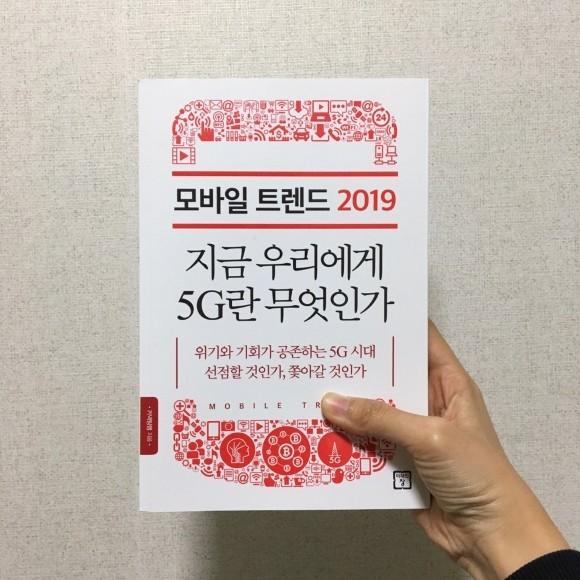 20195G시대개막모바일트렌드2019