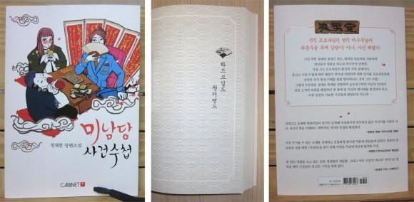 미남당사건수첩영화화되기좋은코믹터치탐정물