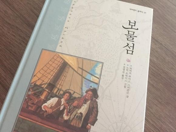 보물섬아이와함께읽어보며또다른재미찾기