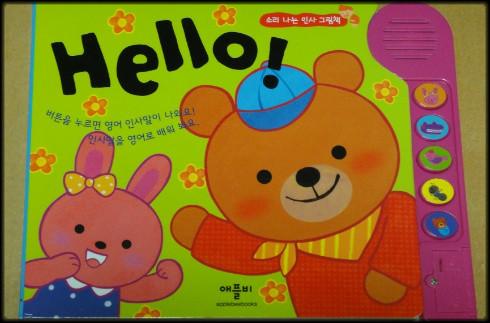 소리나는인사그림책Hello아이와함께영어로인사해요