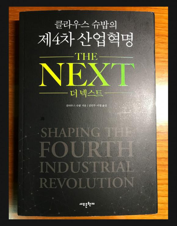 조직에서바라보는4차산업혁명