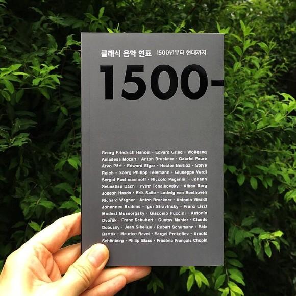 Review클래식음악연표1500년부터현대까지