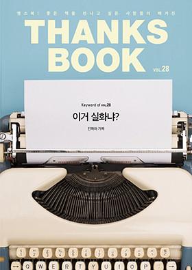 Thanks! thanksgive! - ThanksBook(땡스북)
