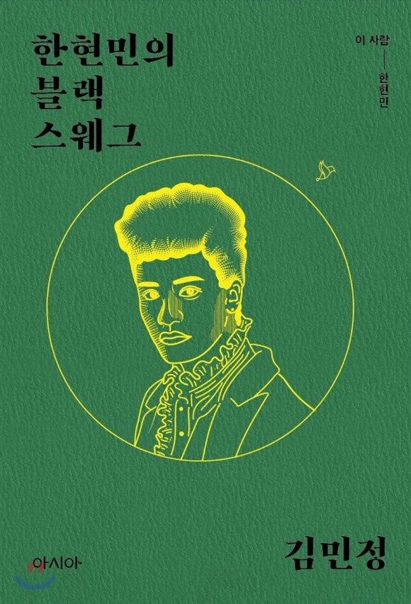 BookReview한현민의블랙스웨그김민정저아시아