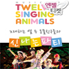 Twelve Singing Animals
