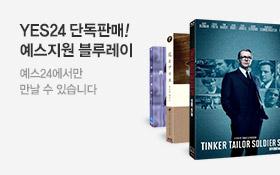 YES24단독판매