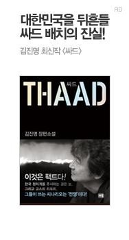 �ε� THAAD
