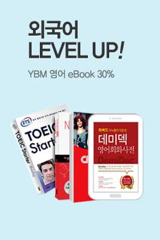 YBM ���� eBook 30%