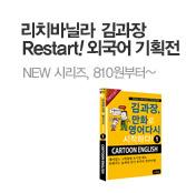 Restart! �ܱ��� ��ȹ��