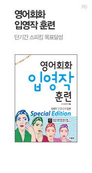 ����ȸȭ �Կ��� �Ʒ� Special Edition