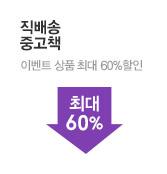 �߰? 60% �̺�Ʈ