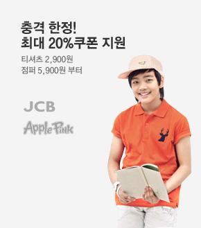 JCB /Apple Pink ��