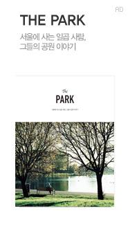 THE PARK �� ��ũ