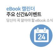 eBook 캘린더