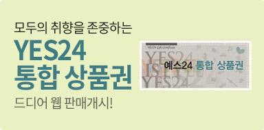 YES24 통합 상품권