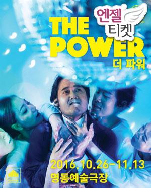 The Power �� �Ŀ�