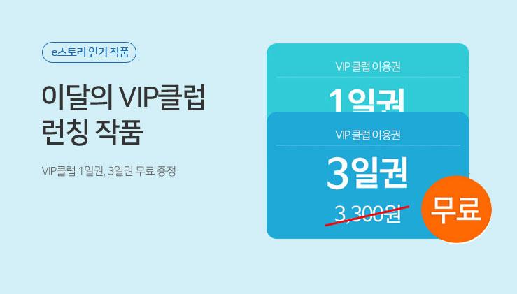 VIP클럽 신작 런칭 기념 할인 이벤트
